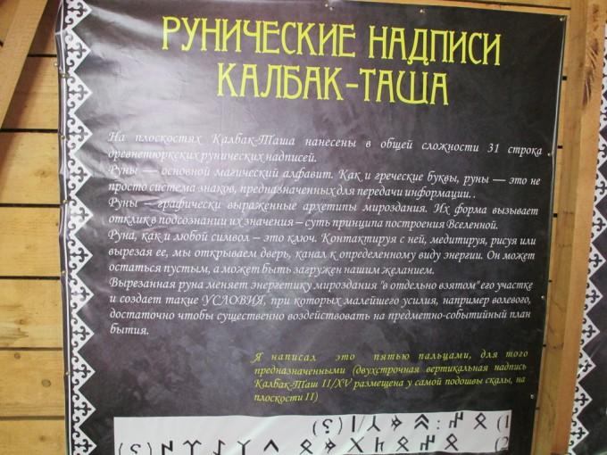 Калбакташ