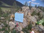 Памятник Суслику