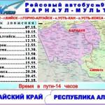 Барнаул - Мульта
